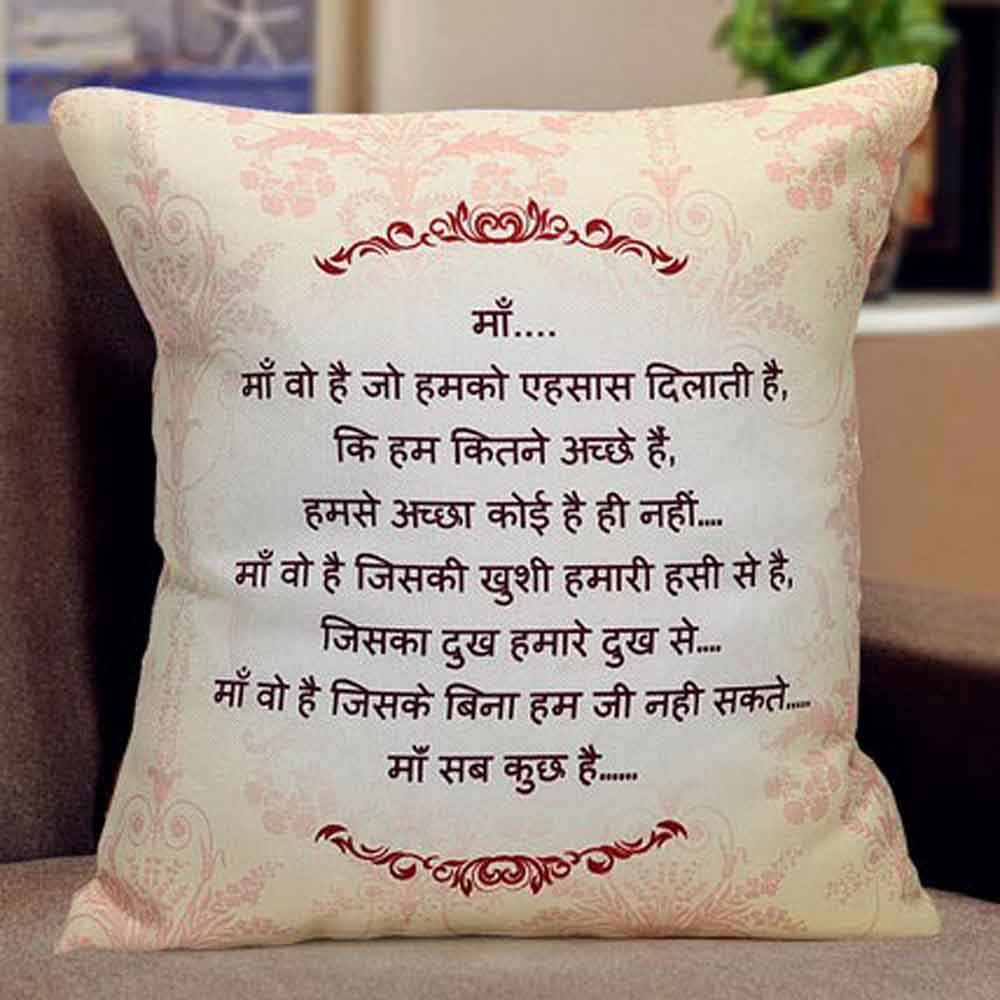 Mothers Day Mom you are my world cushion