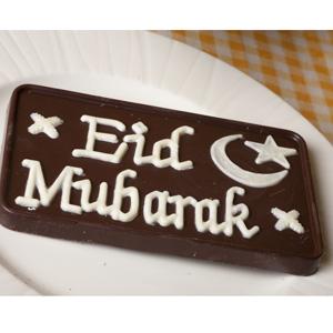 Eid Mubarak Celebaration